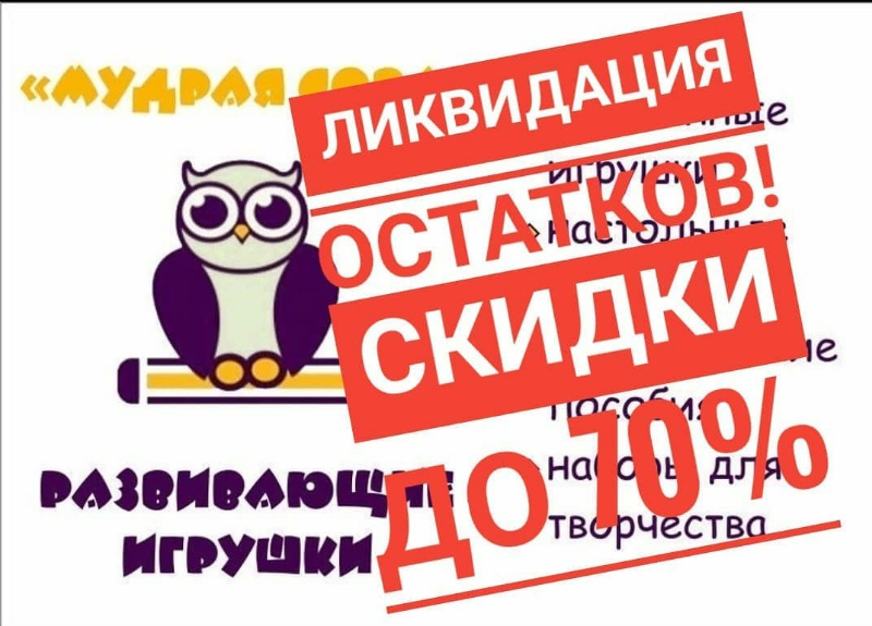 Ликвидация остатков! , Развивающие игрушки и товары для творчества, Азов