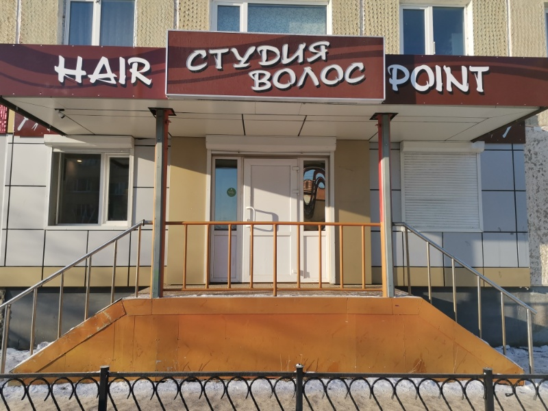 Hair point , Студия волос , Магадан