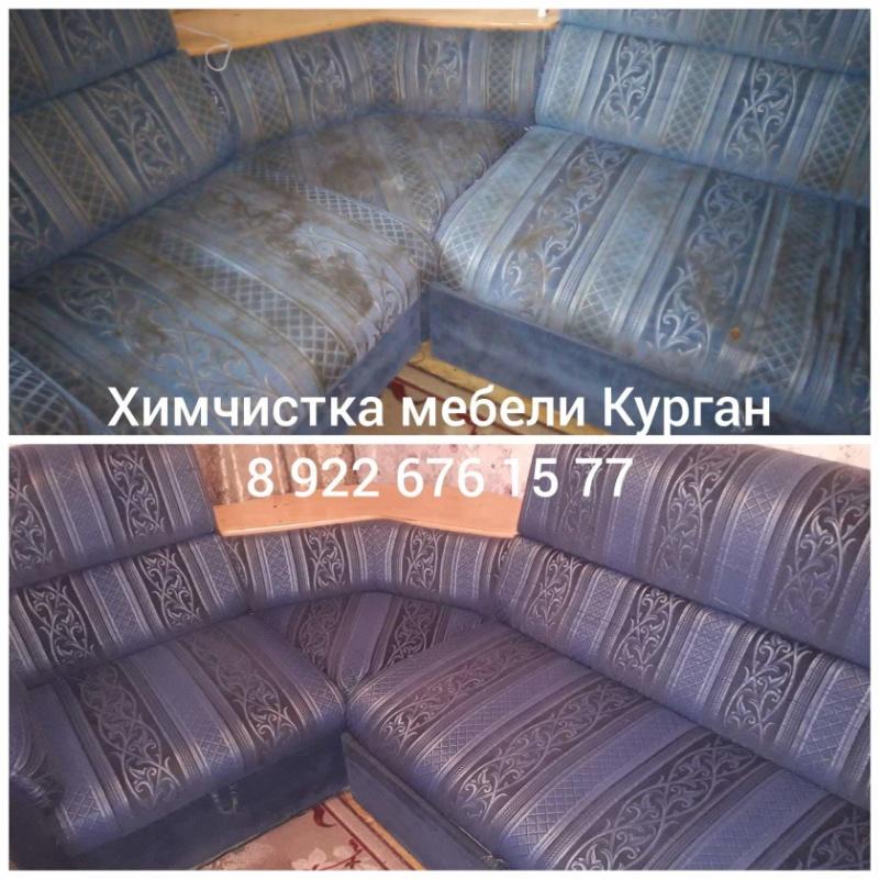 ООО ЭКСПРЕСС+,Химчистка мебели и ковров,Курган