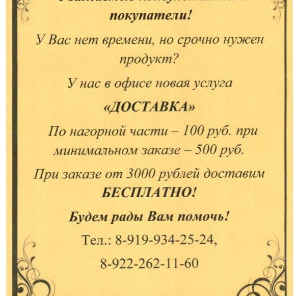 ДОСТАВКА, МейТан, Тобольск
