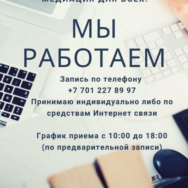 МЕДИАЦИЯ ONLINE, Медиатор Шлюбская Наталья, Караганда