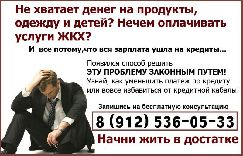 СПИСАНИЕ ДОЛГОВ, ПОЛЕЗНЫЙ ЮРИСТ, Нижневартовск