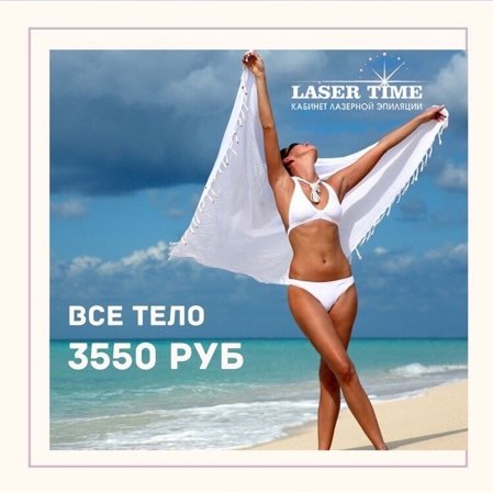 ❗️Супер предложение ❗️, LaserTime, Надым