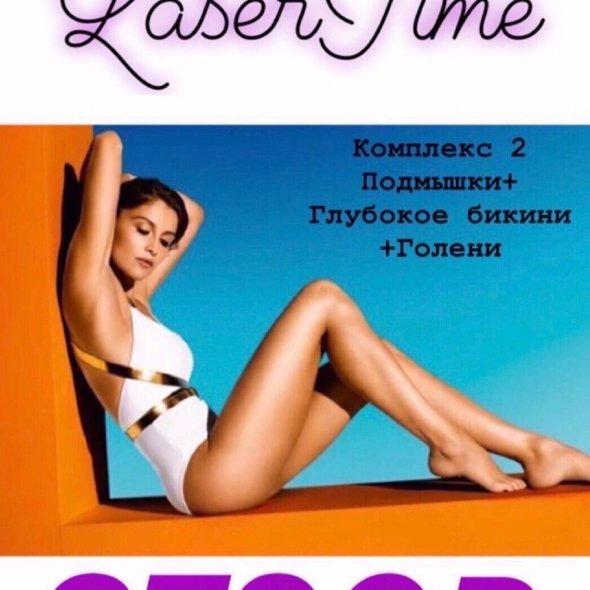 Комплекс 2 - 2790₽, LaserTime, Надым