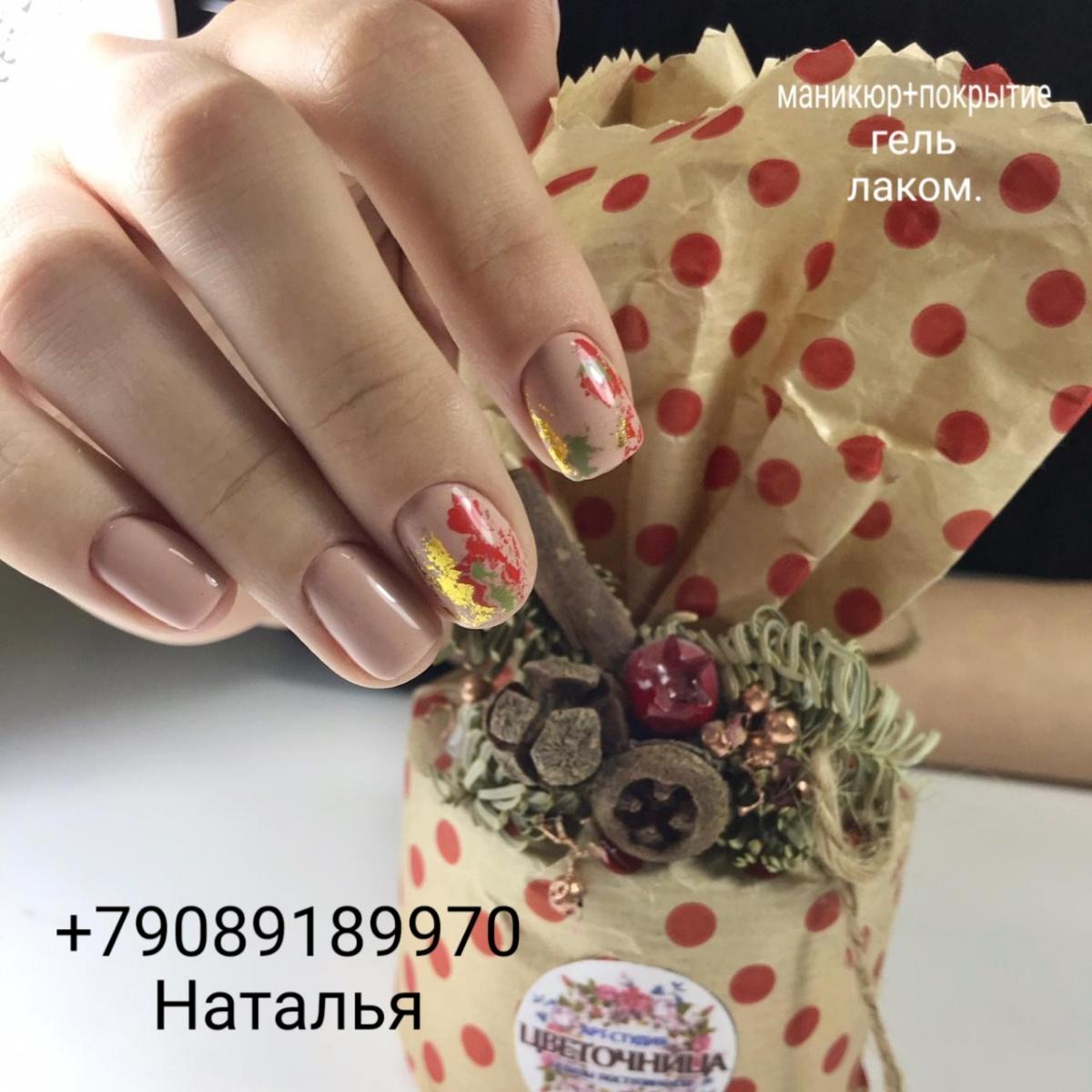 Наталья, ,  Красноуральск