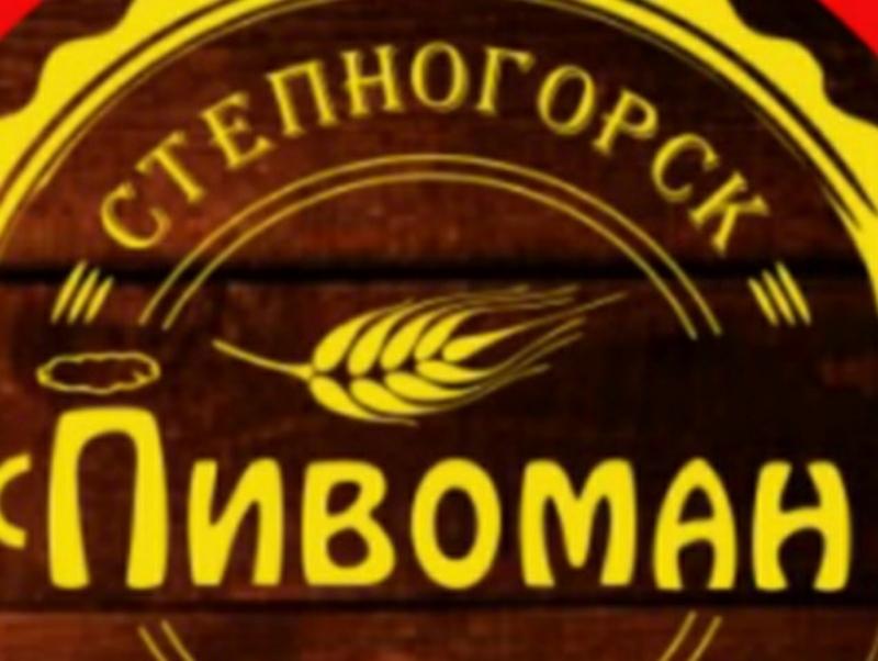 ПИВОМАН,Магазин разливного пива,Степногорск