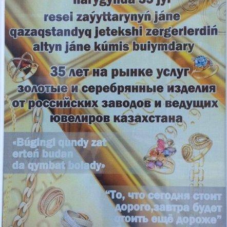 Ювелирный салон,,Степногорск