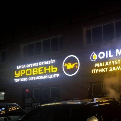 Уровень,Автосервис,Степногорск