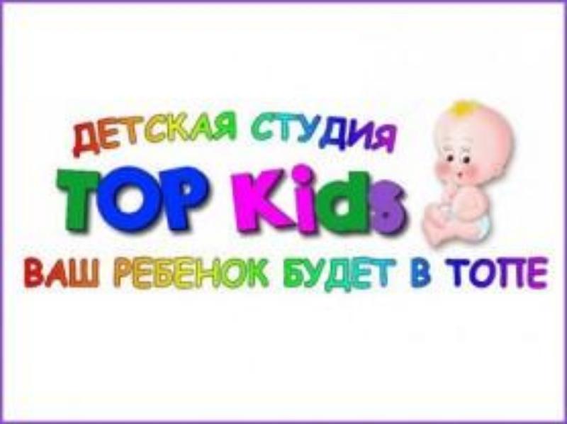 Открыта запись в мини-сад!!! , Top kids, Витебск