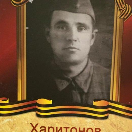 Харитонов Василий Игнатьевич ,,Караганда