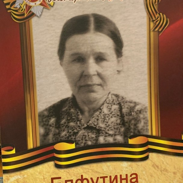 Елфутина Мария ,1908-1990(1991),Караганда