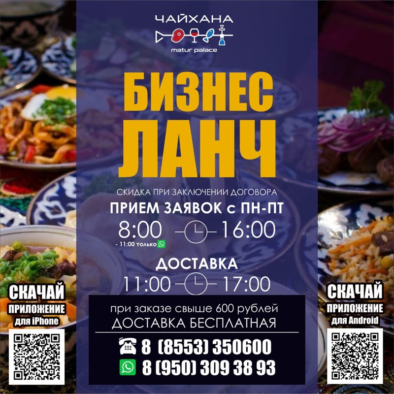 Доставка бизнес ланча, Чайхана №1, Альметьевск