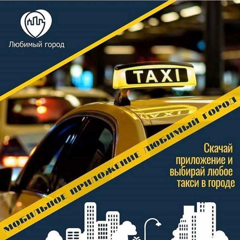 Заказ такси, Любимый город, Киров