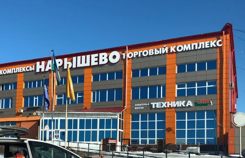 Магазин «Техника», Электро-бензо инструмент, садово-парковая техника,  Октябрьский