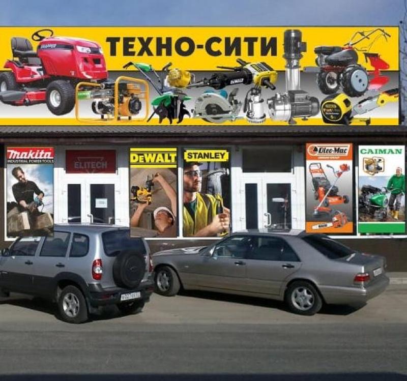 Техно-Сити,Магазин строительного инструмента и садовой техники,Нальчик