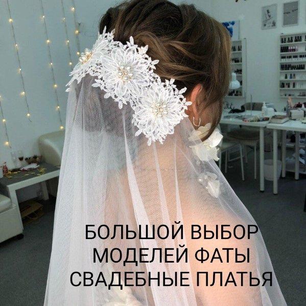 Фата, Свадебный шоу-рум ROSEAMI, Караганда