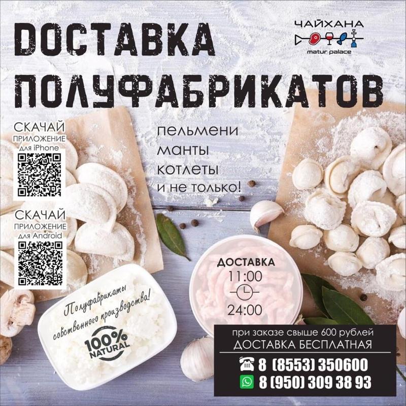 Доставка полуфабрикатов, Чайхана №1, Альметьевск