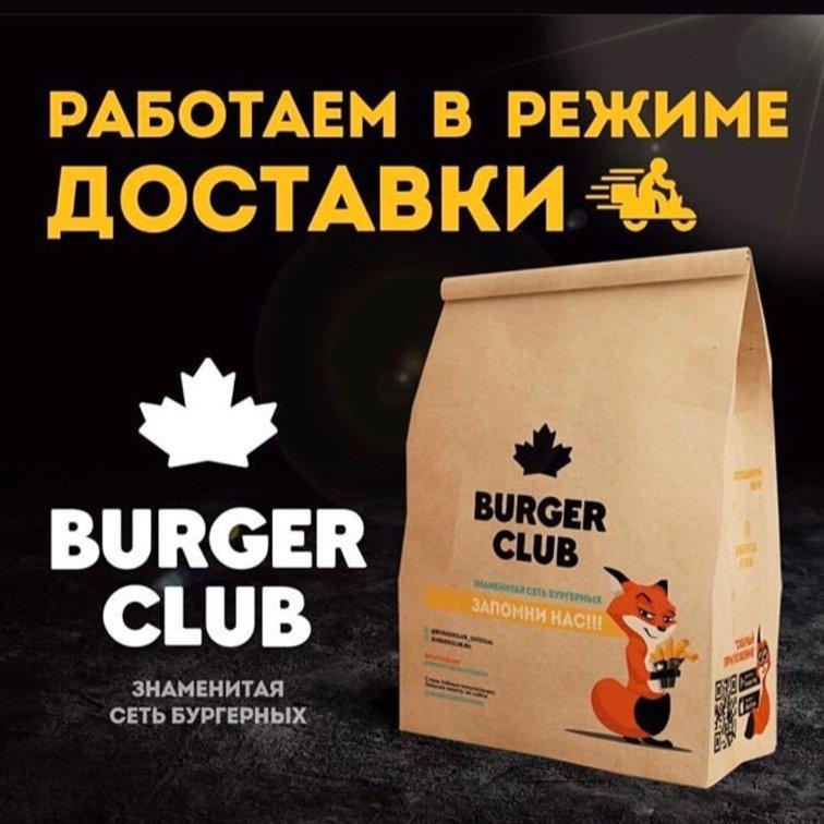 BURGER CLUB в ТРЦ «ДЕЯ» FastFooD