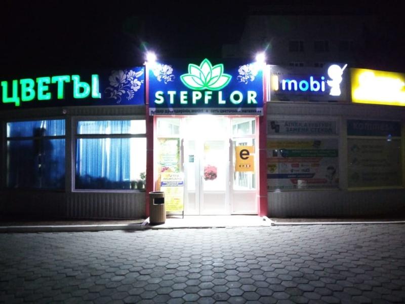 Stepflor,Магазин цветов Степфло,Степногорск