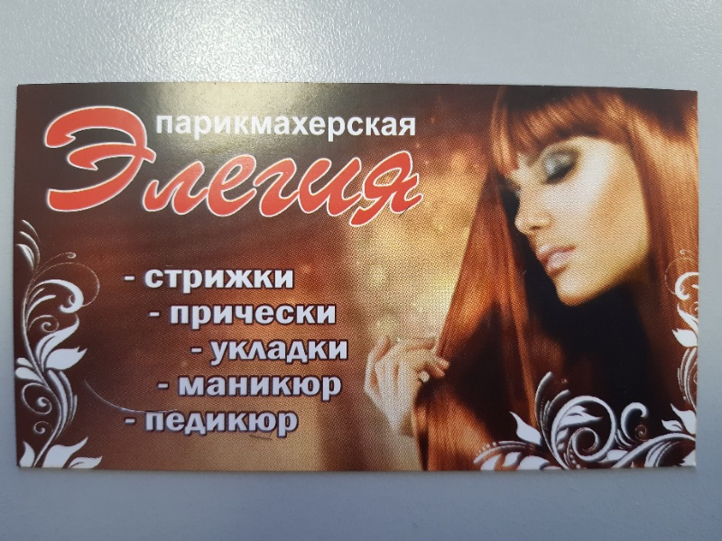 Элегия , Салон красоты, Степногорск