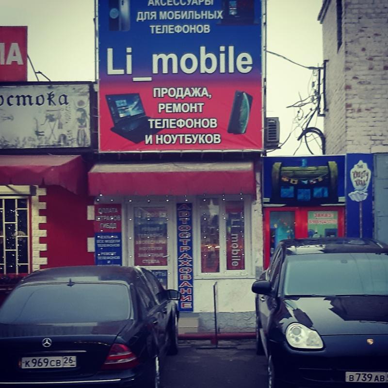 Li_mobile ,Продажа новых смартфонов, аксессуаров,ремонт телефонов-поаншетов-ноутбуков!АВТОСТРАХОВАНИЕ!,Нальчик