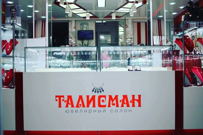 Талисман,Ювелирный салон ,Степногорск