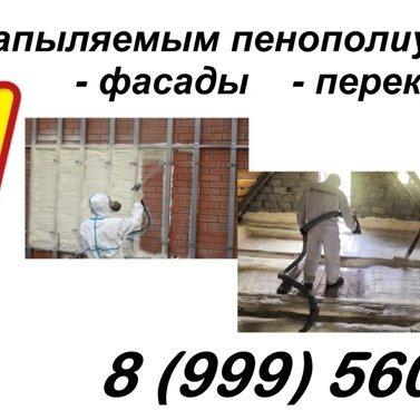 Напыляемый ППУ, ,  Красноуральск