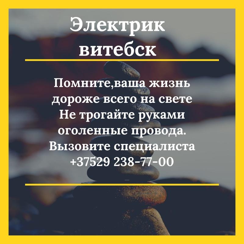 Электрик витебск, ИП Гусаков ДФ, Витебск