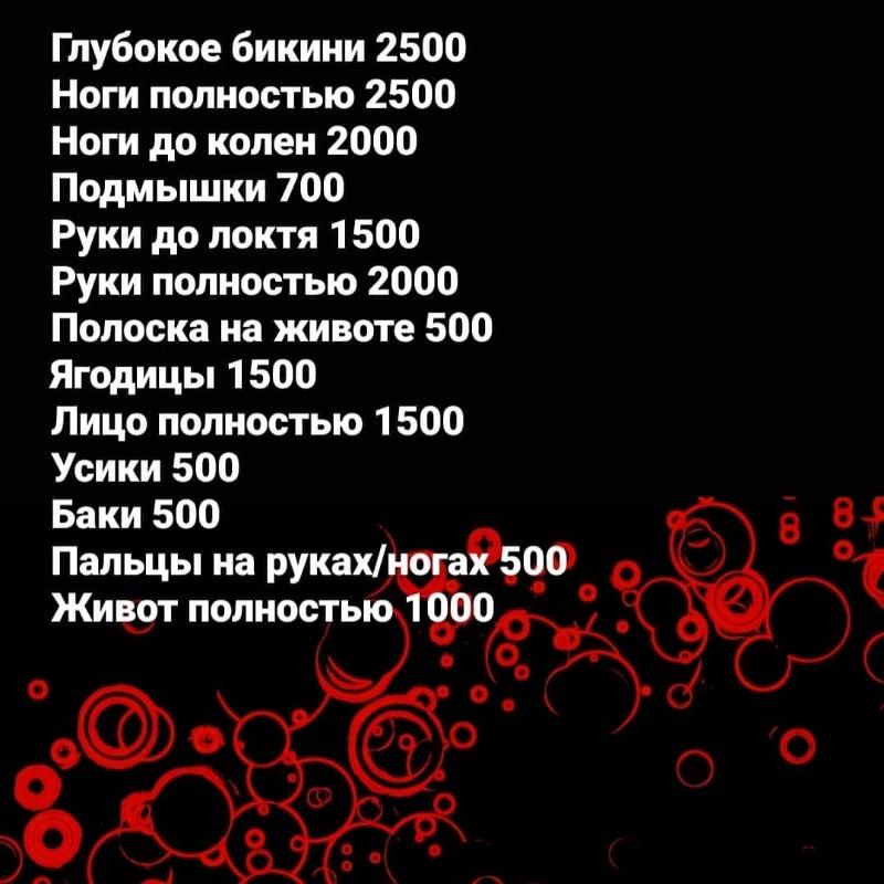 Действующий прайс, Услуги Шугаринга, Степногорск