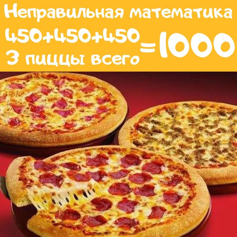 АКЦИЯ !!! 3 пиццы за 1000 рублей. ,