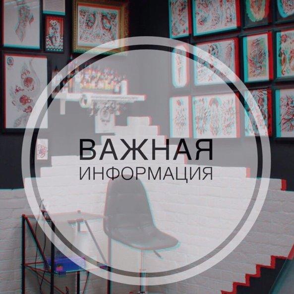 Важная информация!, Стрела, Витебск