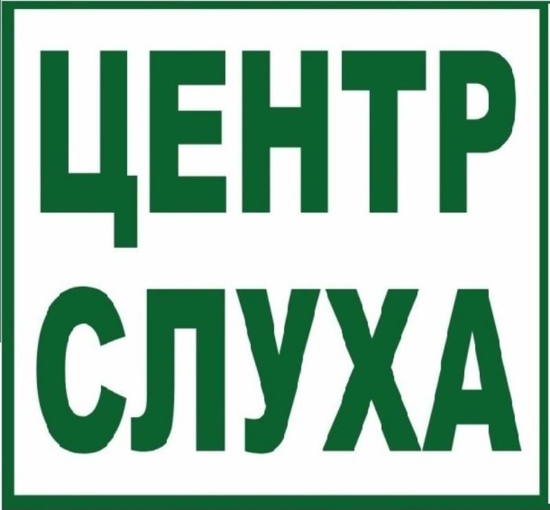 ООО ЦЕНТР СЛУХА,Курганский центр слухопротезирования, слуховые аппараты,Курган