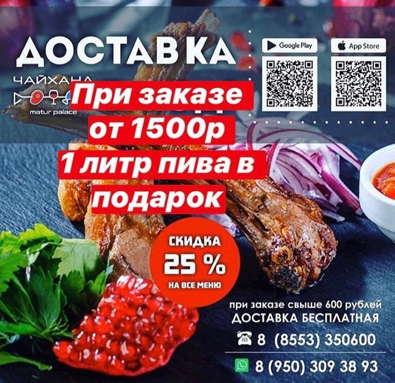 Доставка, Чайхана №1, Альметьевск