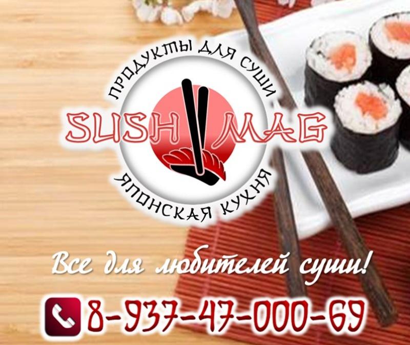 СушиМаг , Доставка суши,  Октябрьский