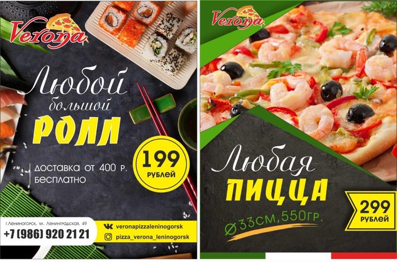 Пиццерия «VERONA», Кафе, доставка пиццы и роллов, Лениногорск