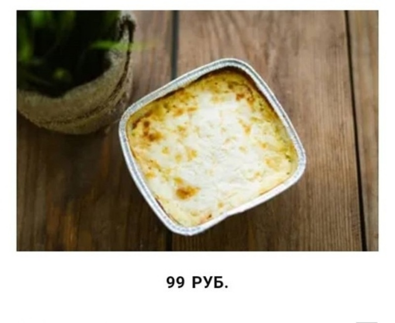 Заказать обед всего за 99 руб., Малинники, Абакан