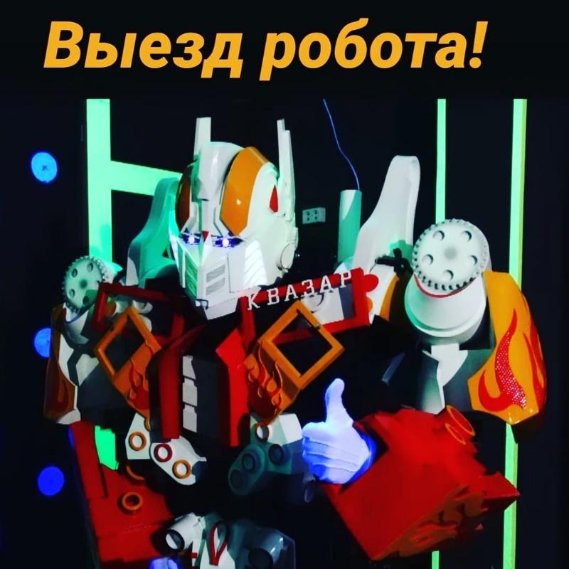 Выезд робота!!! , Квазар, Витебск