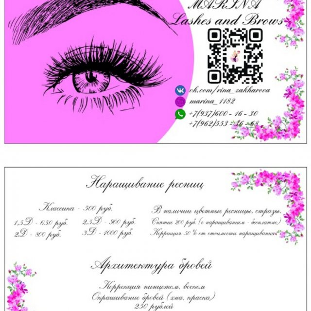 Marina Lashes and Brows , ,  Чистополь