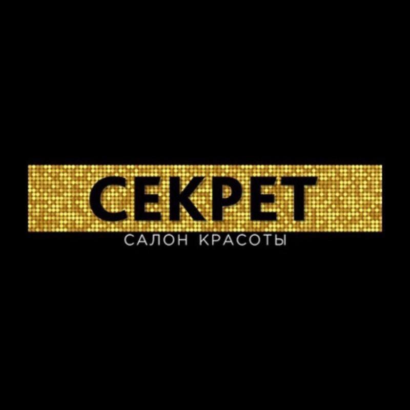 Секрет, Салон красоты,  Тобольск