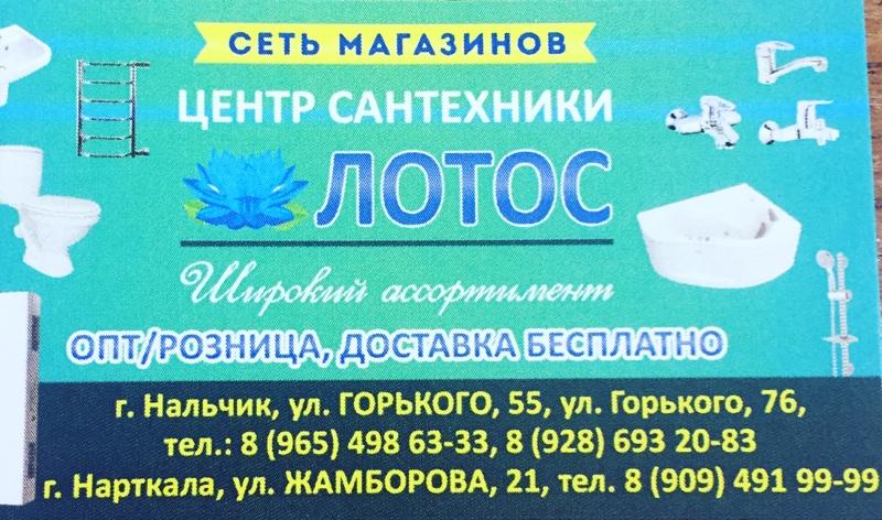 Центр сантехники ЛОТОС,Сантехника и Мебель для ванной комнаты,Нальчик