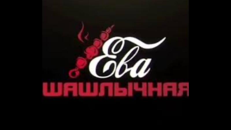 Шашлычная ЕВА, Блюда на мангале, Курганинск