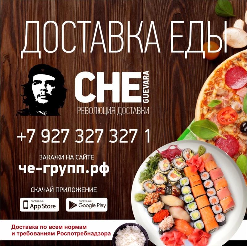 Служба доставки еды Че Гевара,Доставка еды. ,Октябрьский
