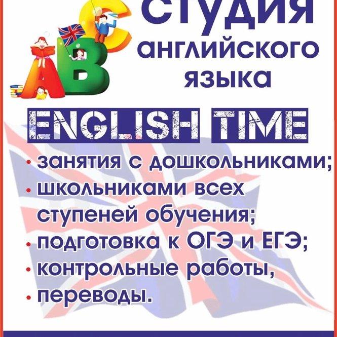 Студия английского языка «English Time», Языковые курсы , Анжеро-Судженск