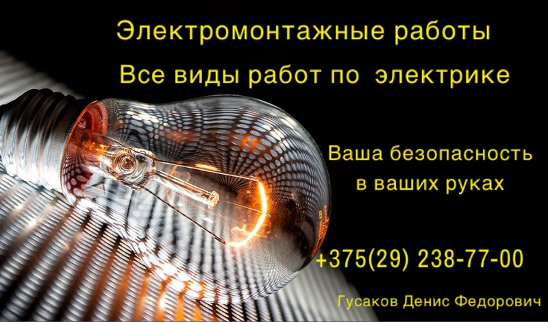 Внимание скидки, ИП Гусаков ДФ, Витебск