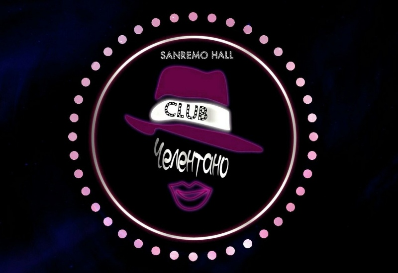 Celentano Club,Караоке клуб,Нальчик