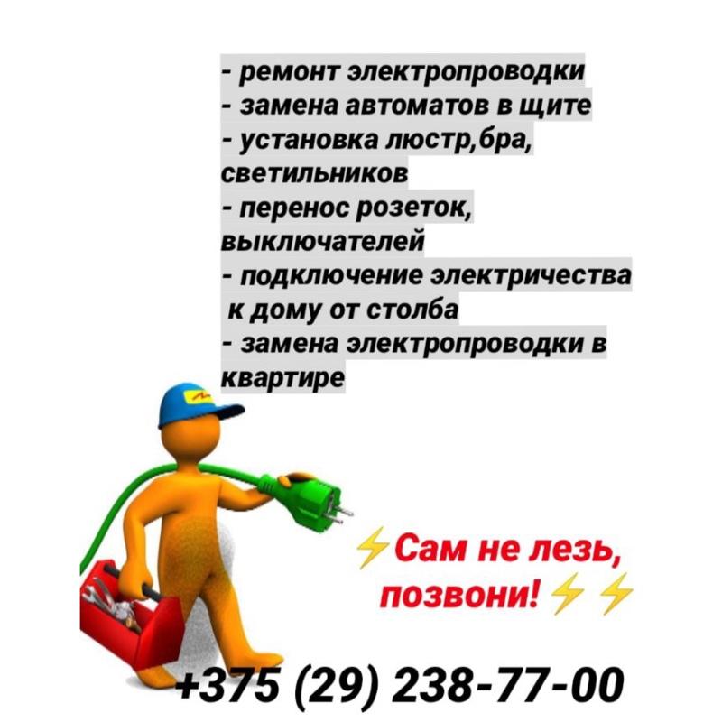 Ваша безопасность в ваших руках, ИП Гусаков ДФ, Витебск