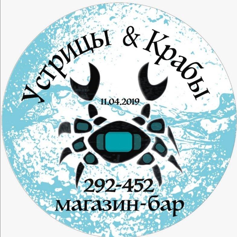 Устрицы и крабы,Бар морепродуктов,Новый Уренгой