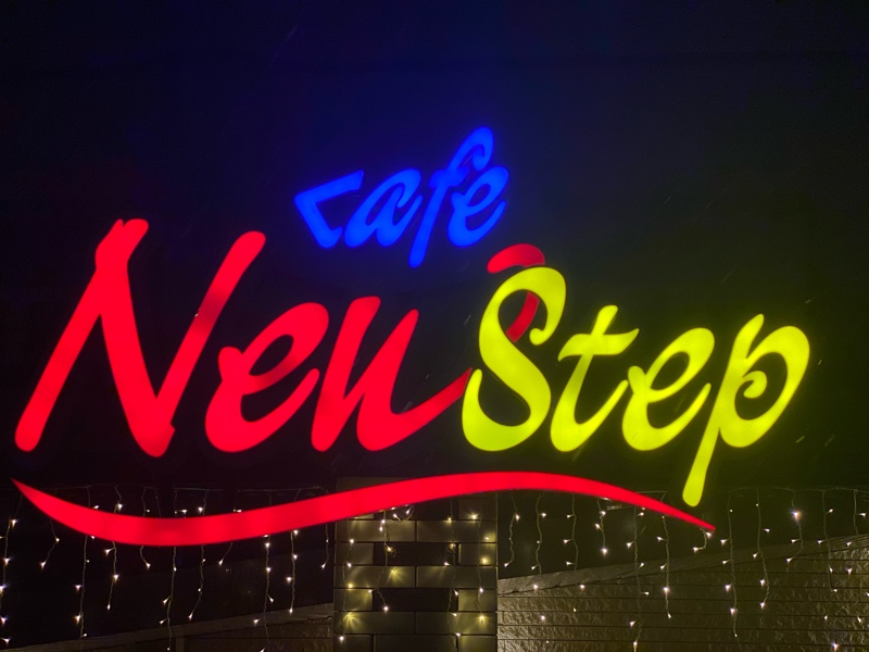 New Step,Кафе,Нальчик