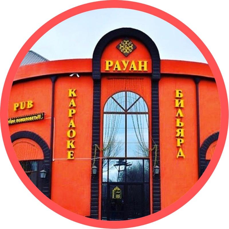 Ресторан «Рауан»,Доставка еды,Актобе