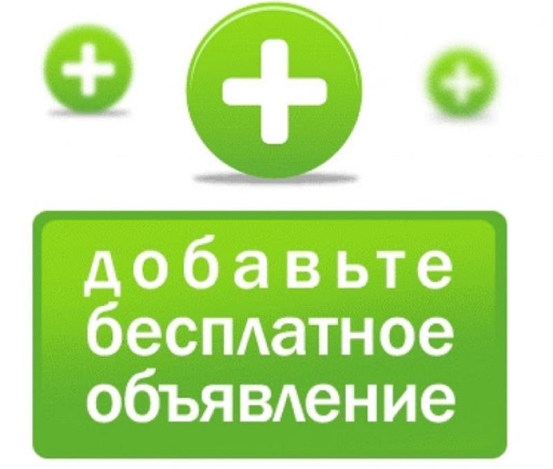Добавьте бесплатное объявление в нашем приложении!, Любимый Город Куйбышев, Куйбышев